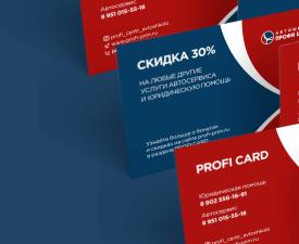 Программа поддержки учеников PROFI CARD