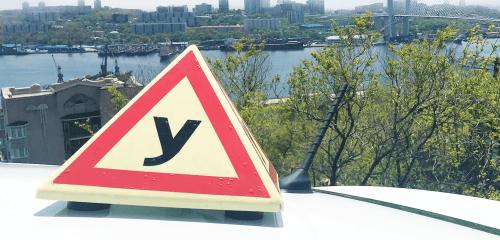 Самые частые ошибки на экзамене в ГИБДД во Владивостоке