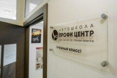Учебный класс на Русской